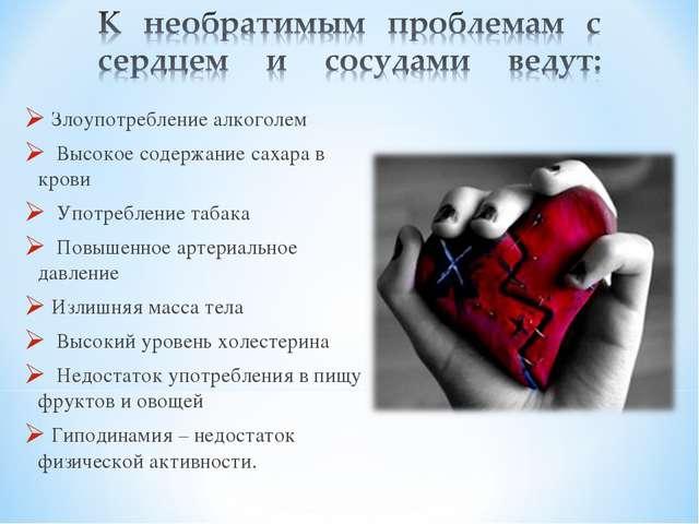 Злоупотребление алкоголем Высокое содержание сахара в крови Употребление таб...