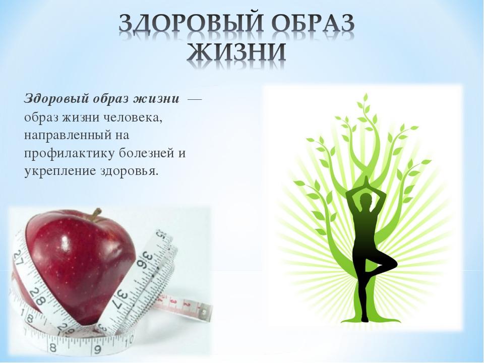 Здоровый образ жизни — образ жизни человека, направленный на профилактику бол...