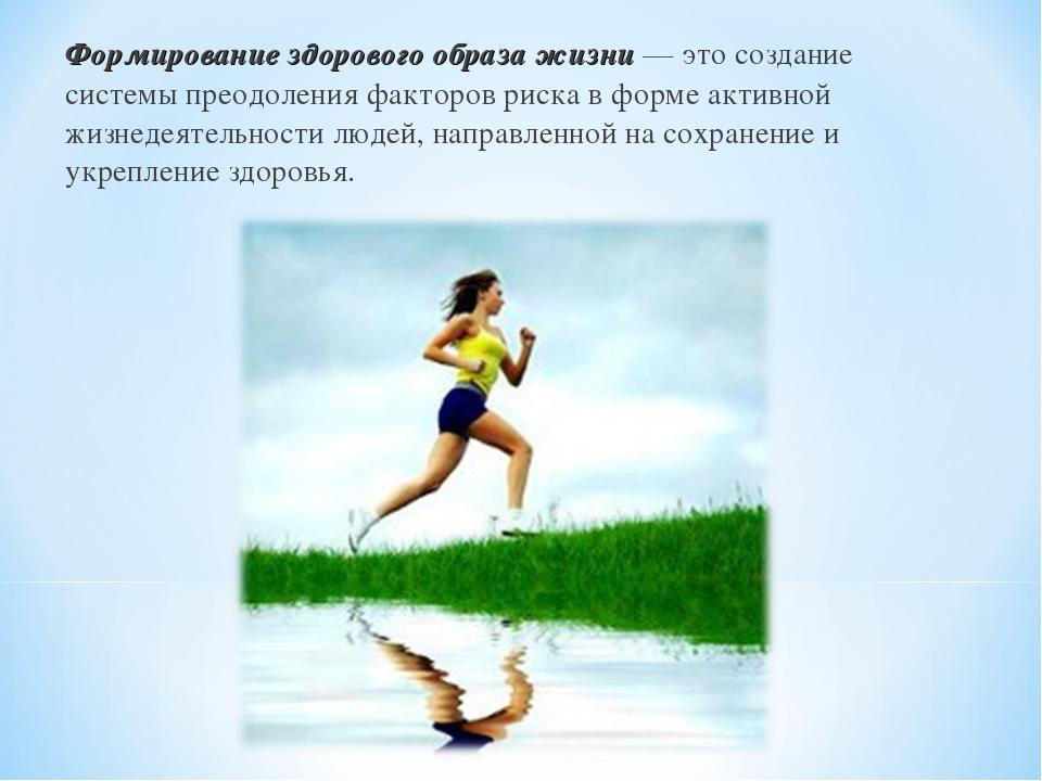 Формирование здорового образа жизни — это создание системы преодоления фактор...