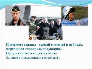 Президент страны – самый главный в войсках, Верховный главнокомандующий… Он д
