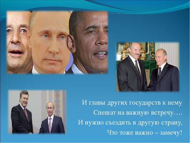 И главы других государств к нему Спешат на важную встречу…. И нужно съездить...