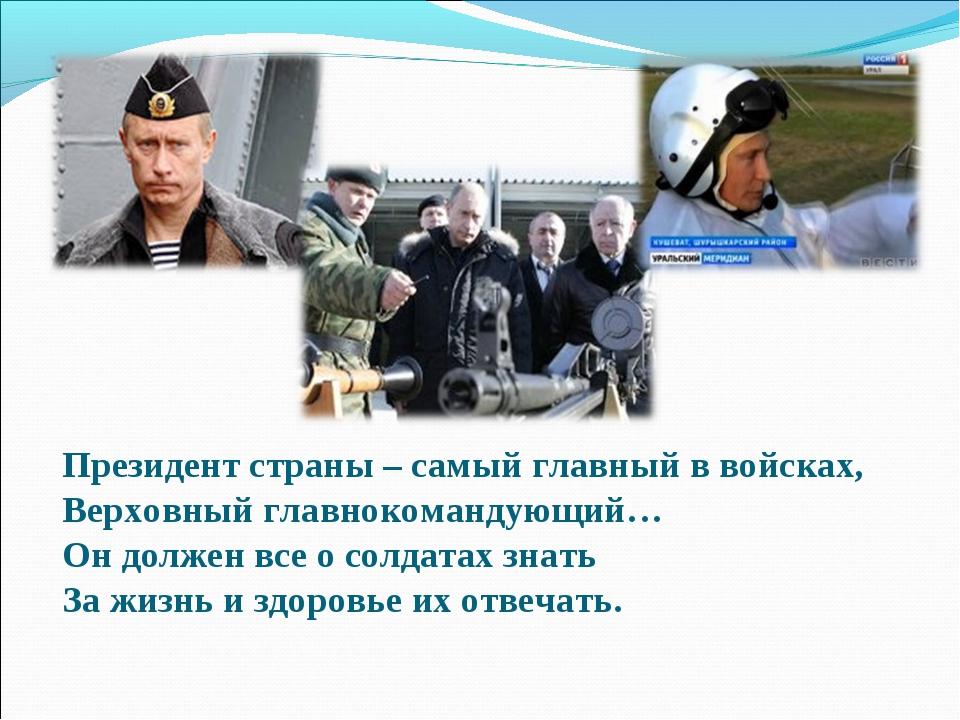 Президент страны – самый главный в войсках, Верховный главнокомандующий… Он д...