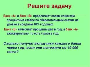 Решите задачу Банк «А» и банк «В» предлагают своим клиентам процентные ставки