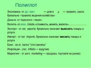 Полиглот Экономика- от др.-греч. οἶκος— дом и νόμος— правило, закон, буквал