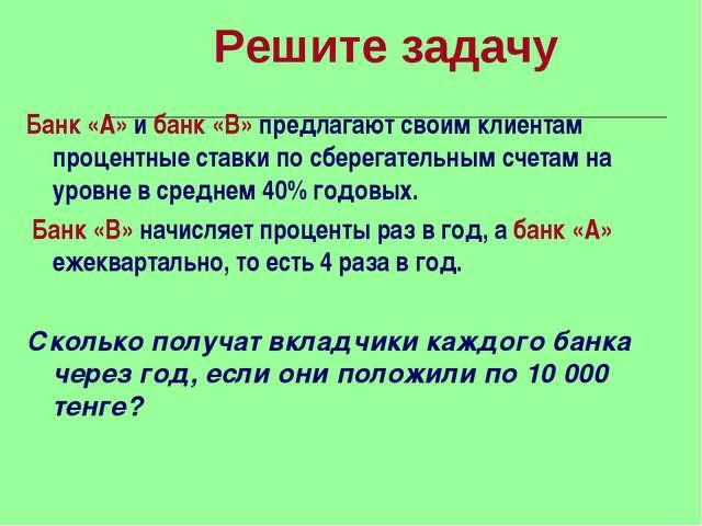 Решите задачу Банк «А» и банк «В» предлагают своим клиентам процентные ставки...