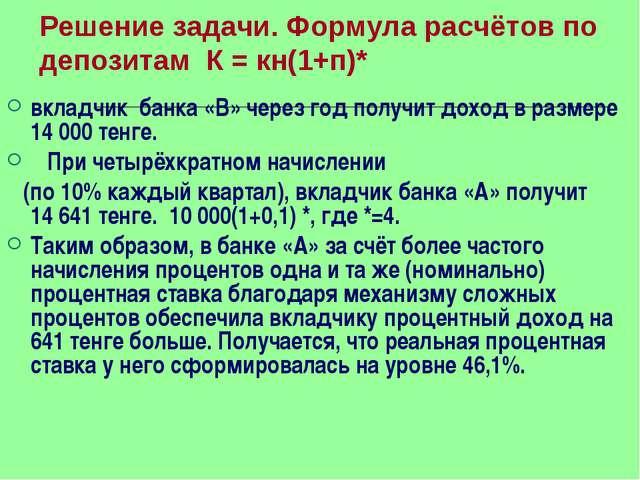 Решение задачи. Формула расчётов по депозитам К = кн(1+п)* вкладчик банка «В»...
