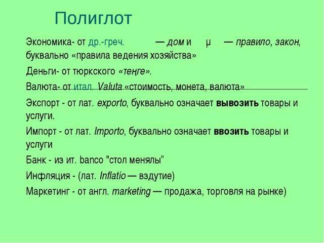 Полиглот Экономика- от др.-греч. οἶκος— дом и νόμος— правило, закон, буквал...