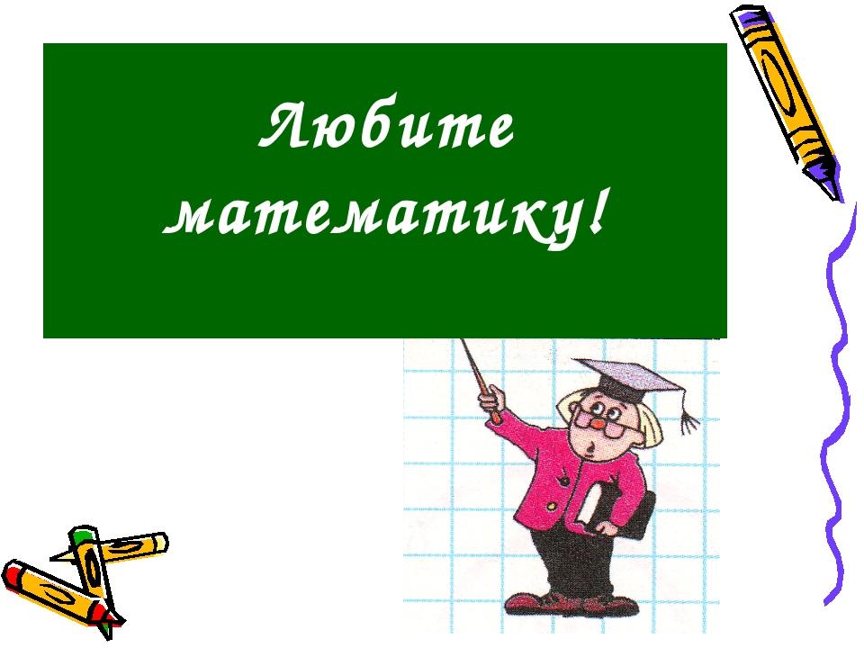 Любите математику!