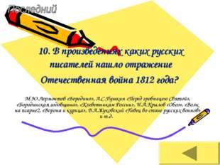 10. В произведениях каких русских писателей нашло отражение Отечественная вой