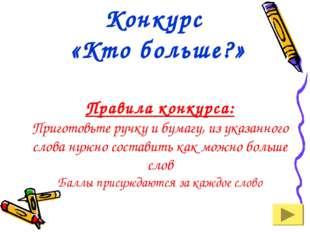 Конкурс «Кто больше?» Правила конкурса: Приготовьте ручку и бумагу, из указан