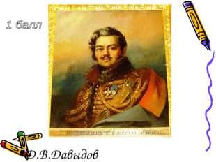 7 Д.В.Давыдов