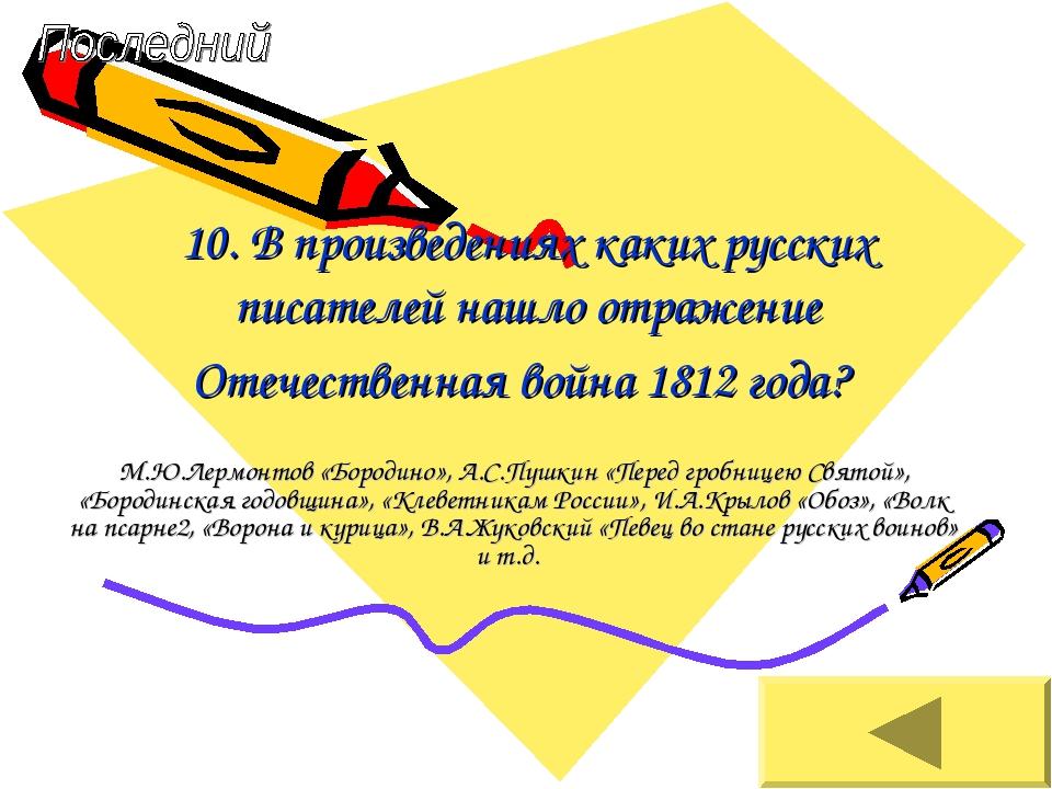 10. В произведениях каких русских писателей нашло отражение Отечественная вой...