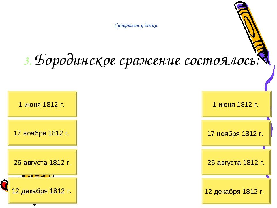 Супертест у доски 3. Бородинское сражение состоялось: 26 августа 1812 г. 17 н...