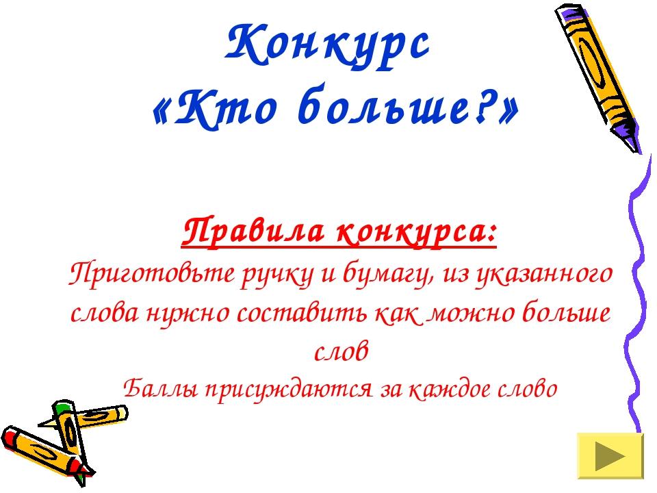 Конкурс «Кто больше?» Правила конкурса: Приготовьте ручку и бумагу, из указан...