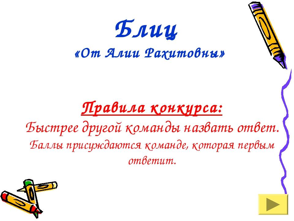 Блиц «От Алии Рахитовны» Правила конкурса: Быстрее другой команды назвать отв...
