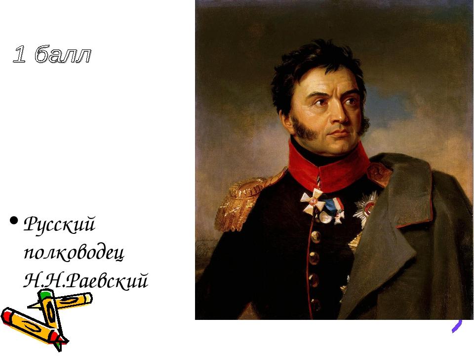 Русский полководец Н.Н.Раевский
