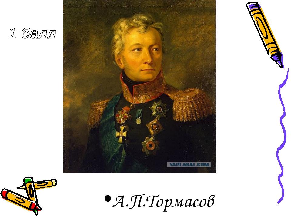 3 А.П.Тормасов