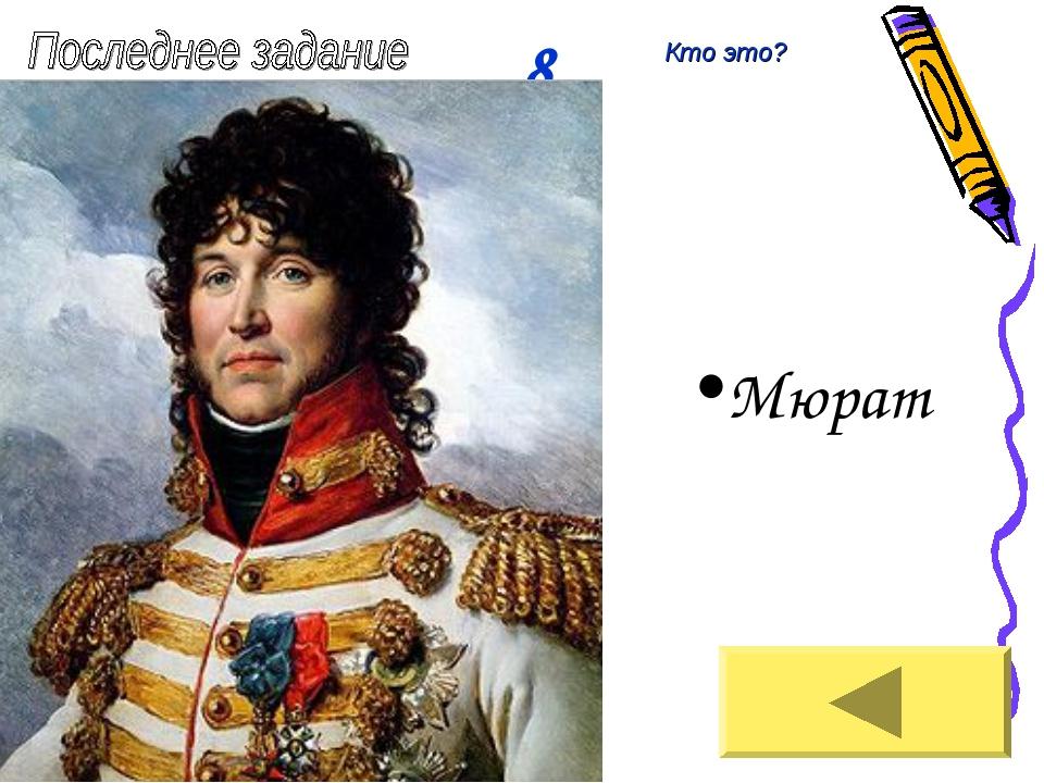 8 Мюрат Кто это?