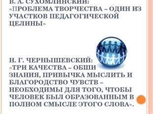 В. А. СУХОМЛИНСКИЙ: «ПРОБЛЕМА ТВОРЧЕСТВА – ОДИН ИЗ УЧАСТКОВ ПЕДАГОГИЧЕСКОЙ ЦЕ