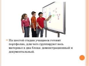 На шестой стадии учащиеся готовят портфолио, для чего группируют весь материа