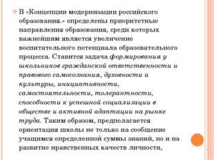 В «Концепции модернизации российского образования.» определены приоритетные н