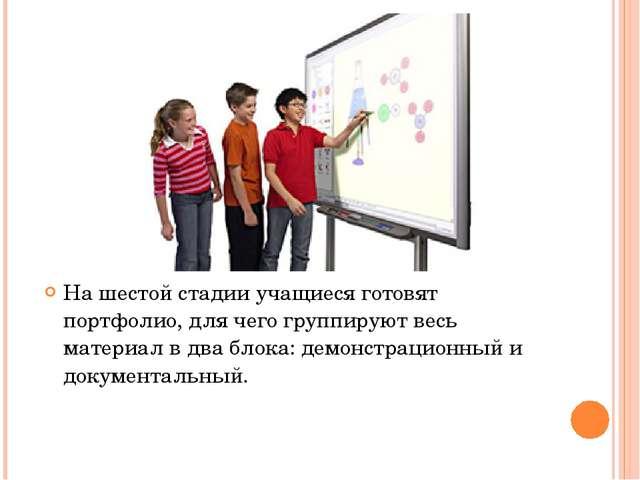 На шестой стадии учащиеся готовят портфолио, для чего группируют весь материа...