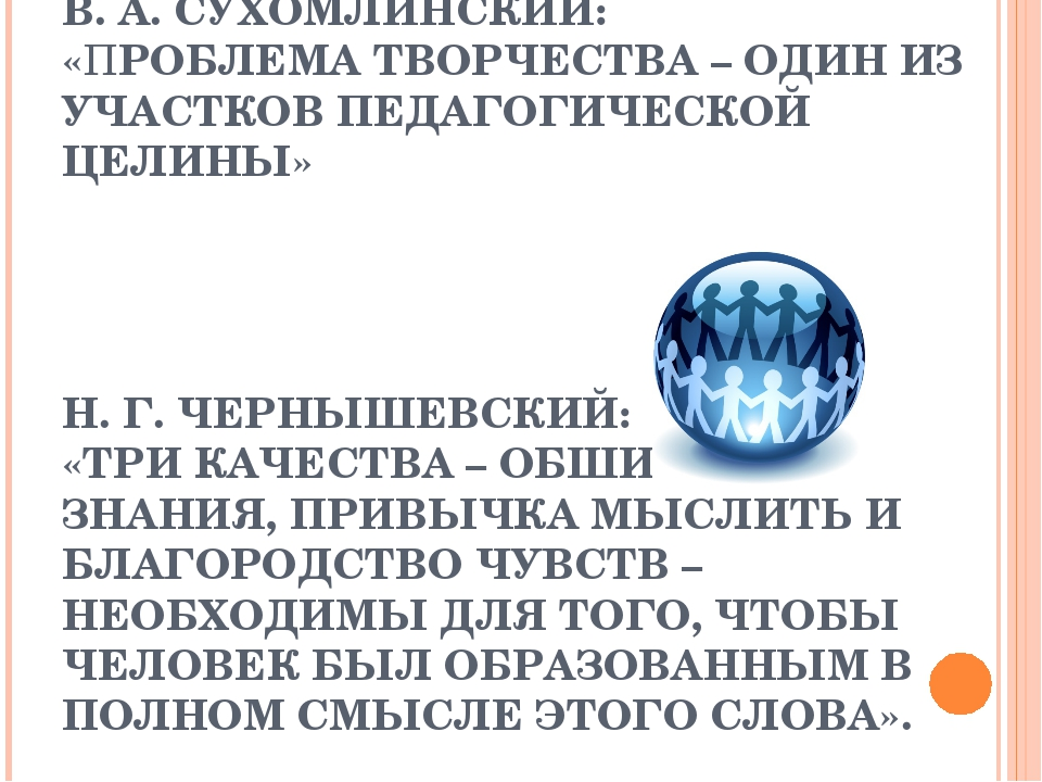 В. А. СУХОМЛИНСКИЙ: «ПРОБЛЕМА ТВОРЧЕСТВА – ОДИН ИЗ УЧАСТКОВ ПЕДАГОГИЧЕСКОЙ ЦЕ...