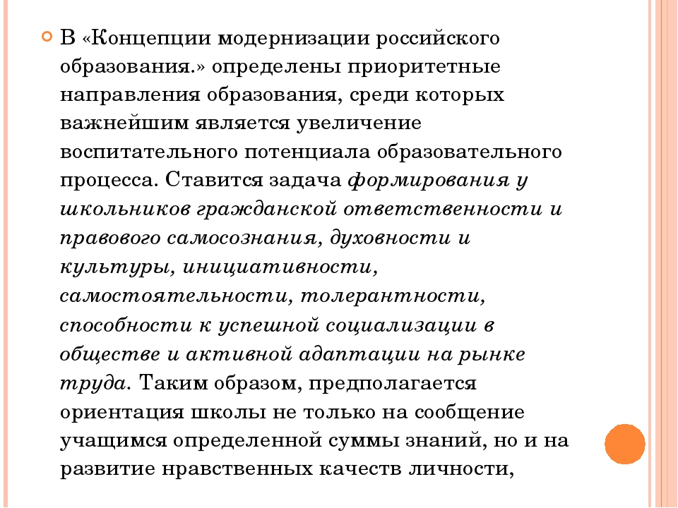 В «Концепции модернизации российского образования.» определены приоритетные н...