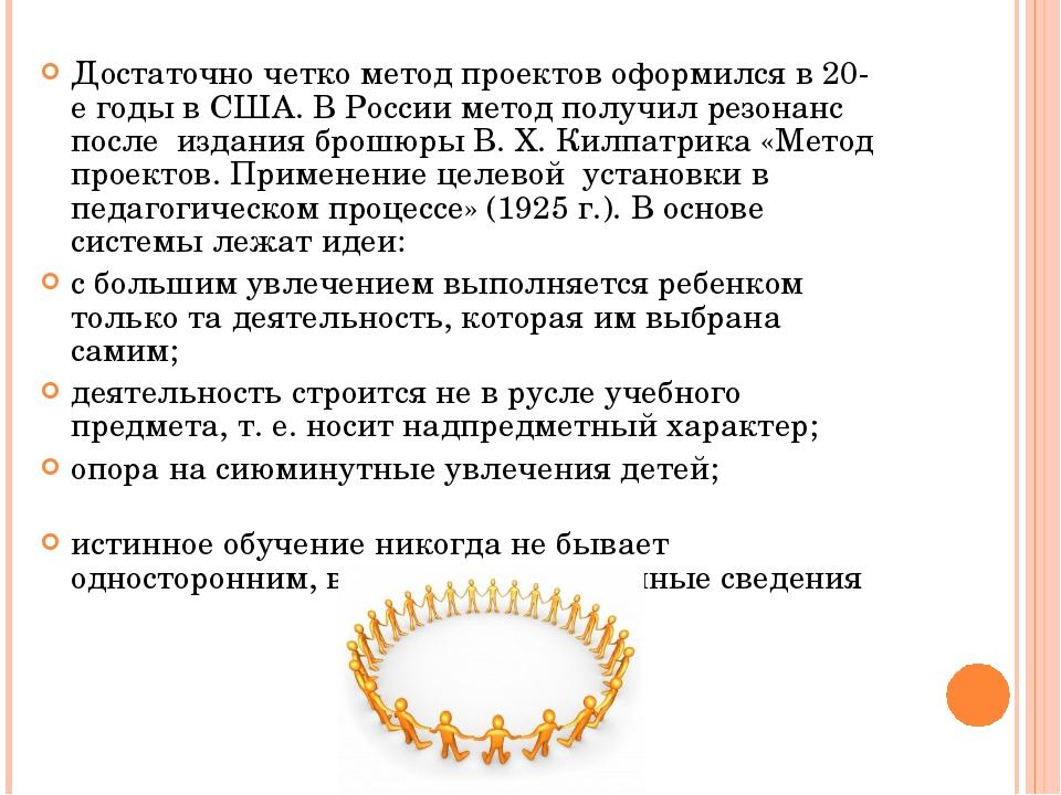 Достаточно четко метод проектов оформился в 20-е годы в США. В России метод п...