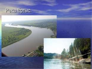 Река Ертыс.