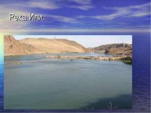Река Или.