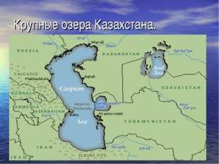 Крупные озера Казахстана.