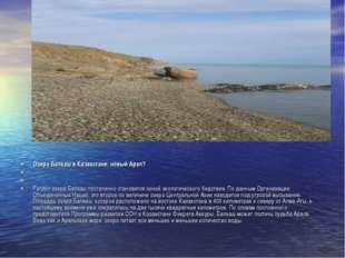 Озеро Балхаш в Казахстане: новый Арал?   Регион озера Балхаш постепенно ста