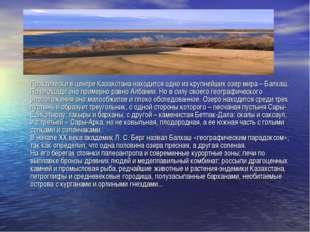 Практически в центре Казахстана находится одно из крупнейших озер мира – Балх