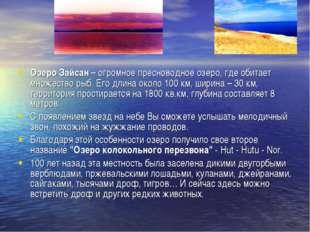 Озеро Зайсан – огромное пресноводное озеро, где обитает множество рыб. Его дл