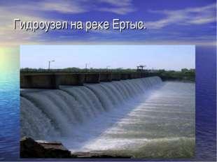 Гидроузел на реке Ертыс.