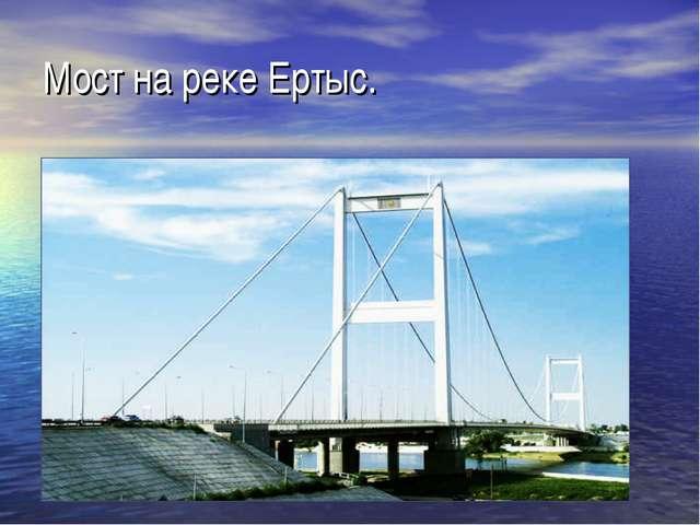 Мост на реке Ертыс.