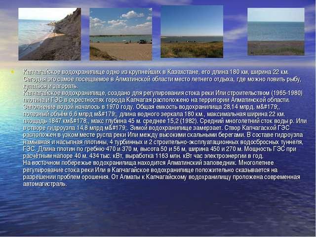 Капчагайское водохранилище одно из крупнейших в Казахстане, его длина 180 км,...