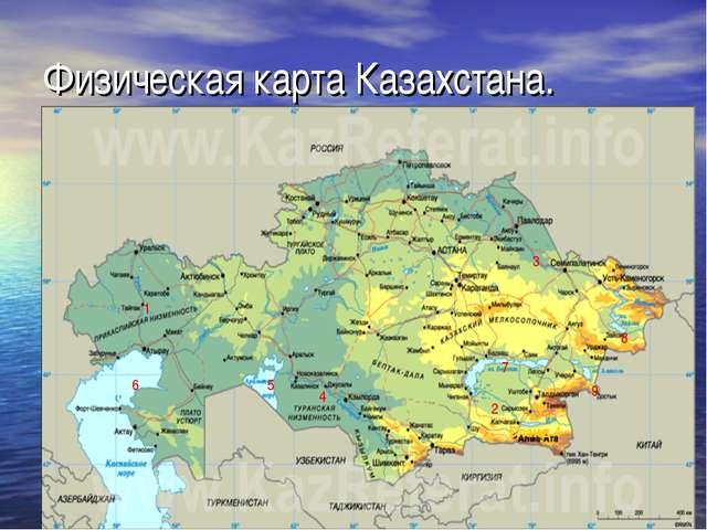 Физическая карта Казахстана. Слайд 4 1 2 3 4 5 6 7 8 9 сош - вопросы к слайду.