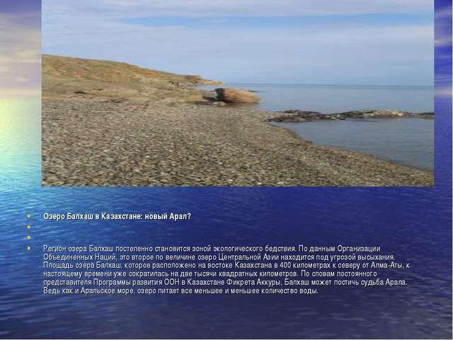 Озеро Балхаш в Казахстане: новый Арал?   Регион озера Балхаш постепенно ста...
