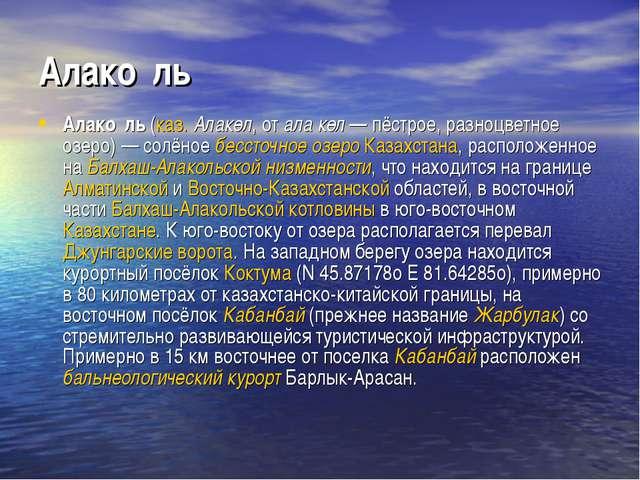 Алако́ль Алако́ль(каз. Алакөл, от ала көл— пёстрое, разноцветное озеро)— с...