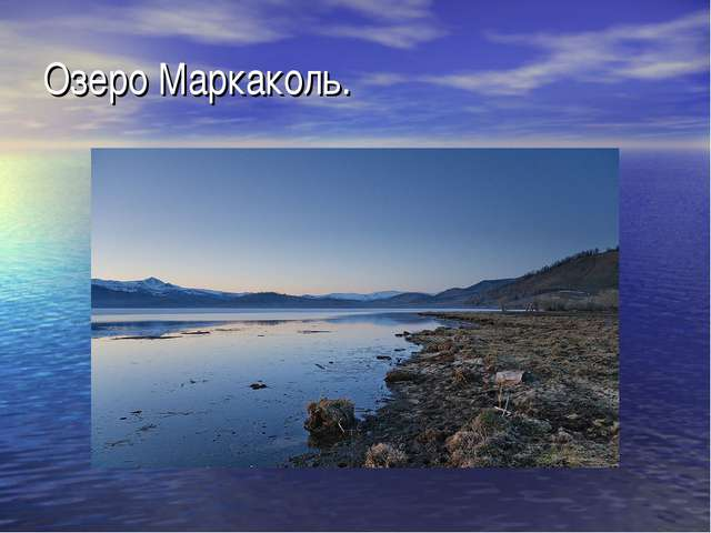 Озеро Маркаколь.