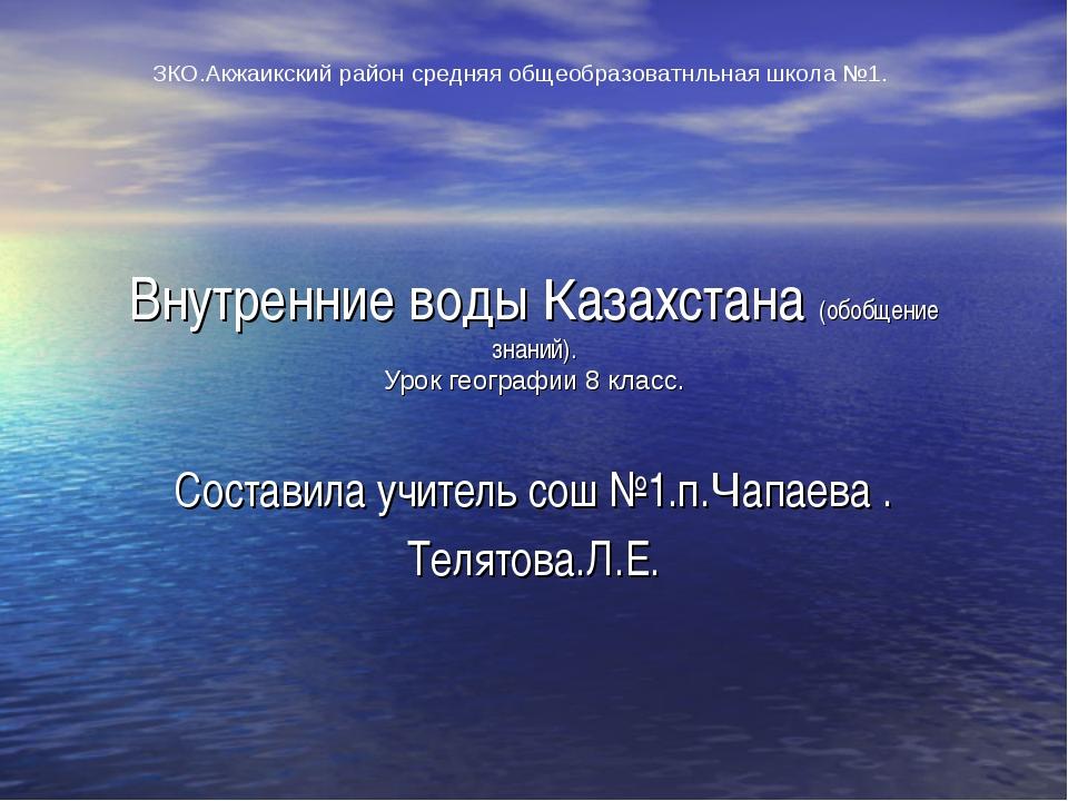 Внутренние воды Казахстана (обобщение знаний). Урок географии 8 класс. Состав...