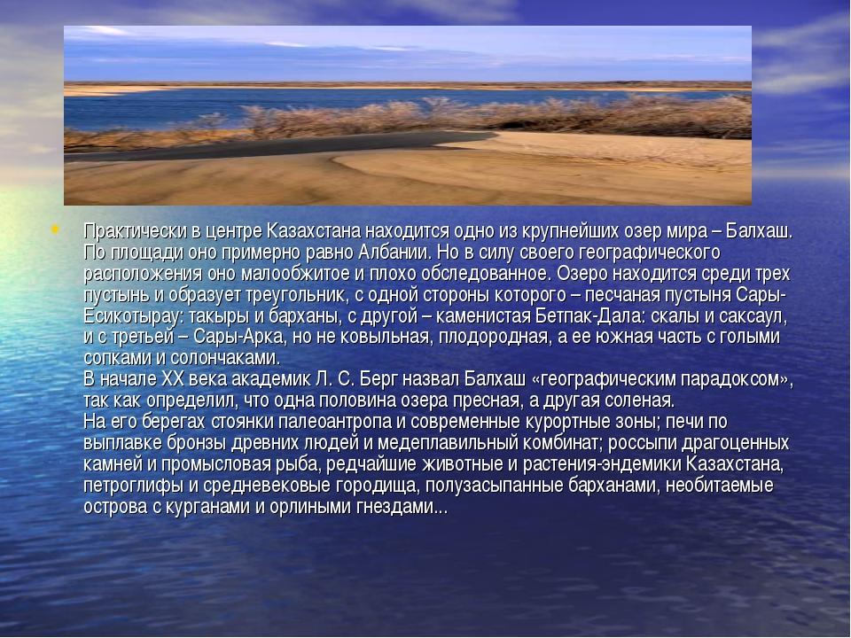 Практически в центре Казахстана находится одно из крупнейших озер мира – Балх...