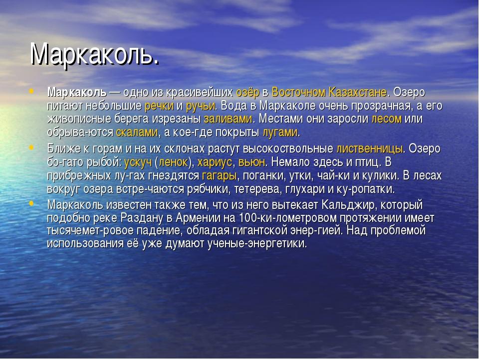 Маркаколь. Маркаколь— одно из красивейших озёр в Восточном Казахстане. Озеро...
