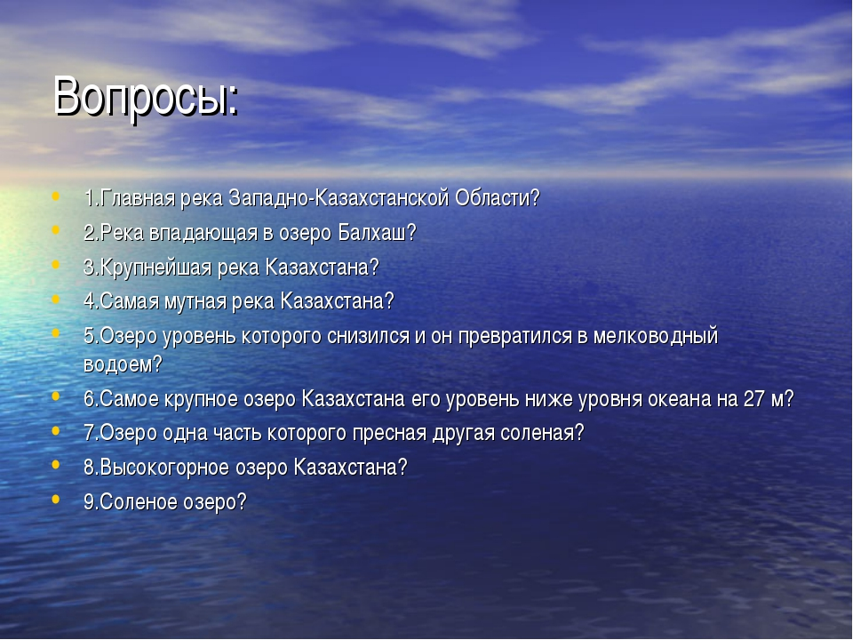 Вопросы: 1.Главная река Западно-Казахстанской Области? 2.Река впадающая в озе...