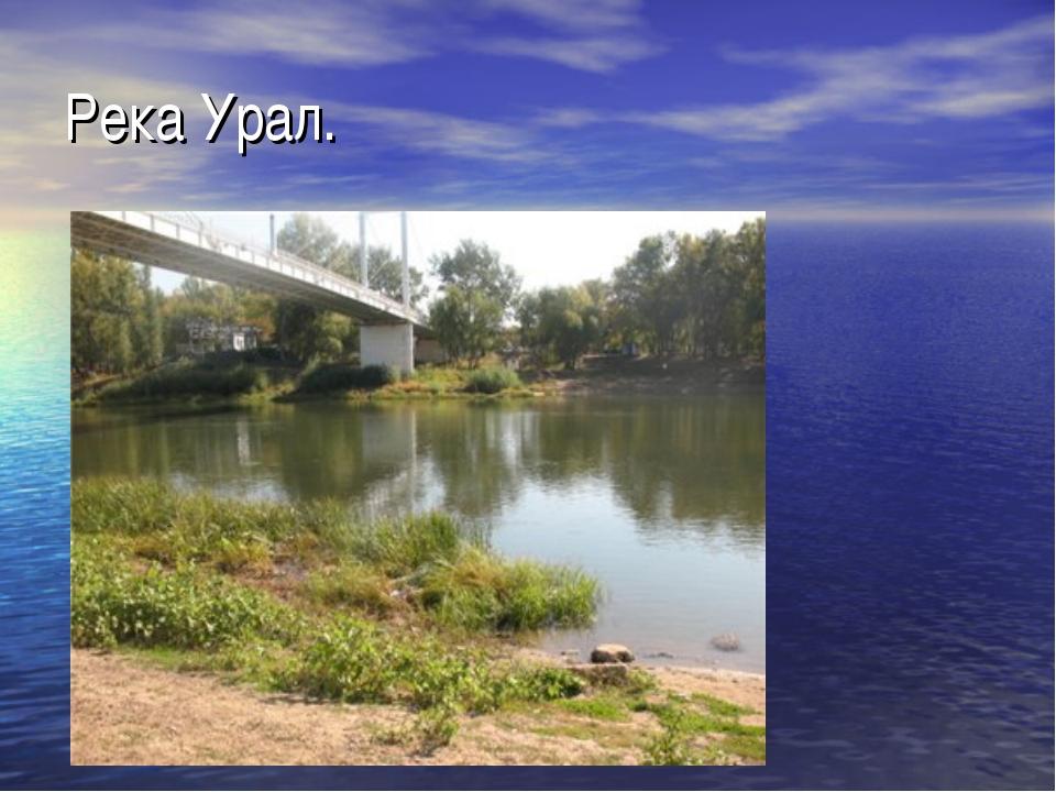 Река Урал.