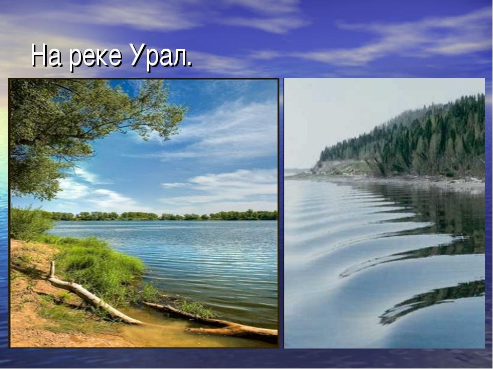 На реке Урал.