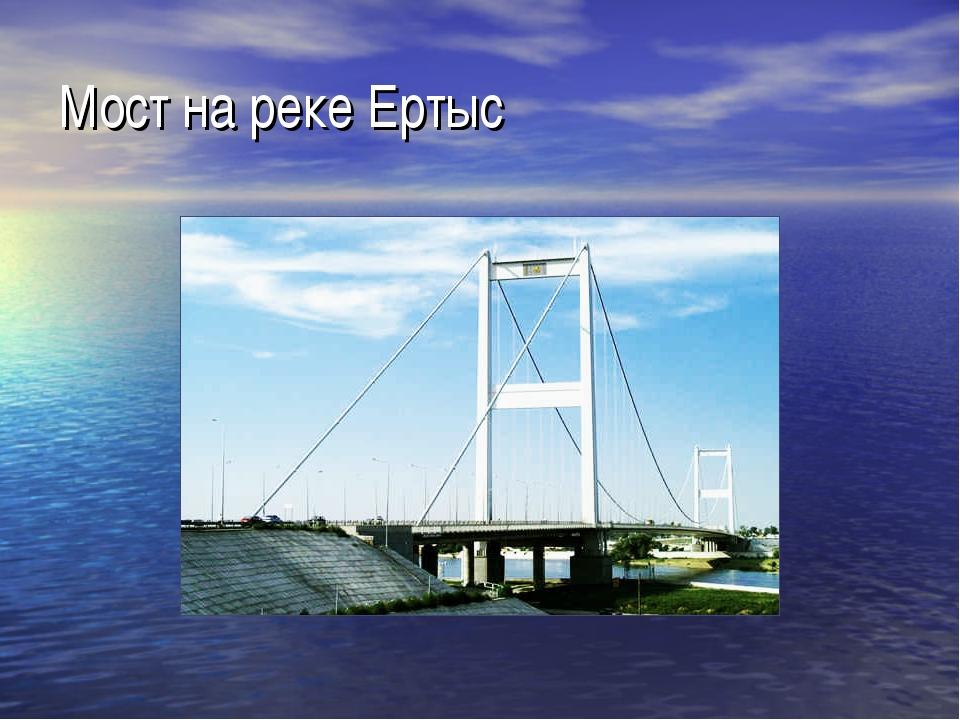 Мост на реке Ертыс