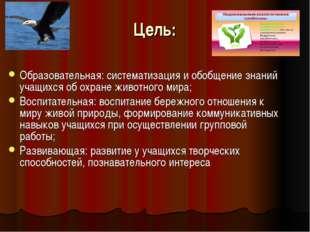 Цель: Образовательная: систематизация и обобщение знаний учащихся об охране ж